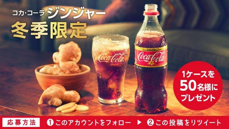 【コカ・コーラ ジンジャー】の特徴・魅力