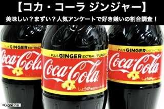 【コカ・コーラ ジンジャー】美味しい?まずい?どっち?人気アンケートで好き嫌いの割合調査!