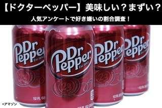 【ドクターペッパー】美味しい?まずい?どっち?人気アンケートで好き嫌いの割合調査!