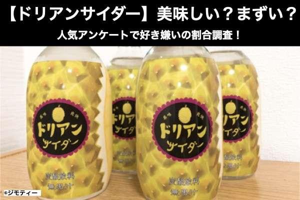 【ドリアンサイダー】美味しい?まずい?どっち?人気アンケートで好き嫌いの割合調査!