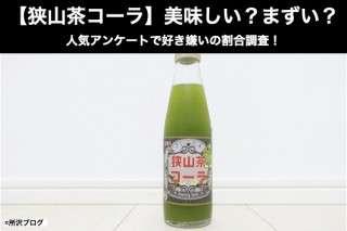 【狭山茶コーラ】美味しい?まずい?どっち?人気アンケートで好き嫌いの割合調査!