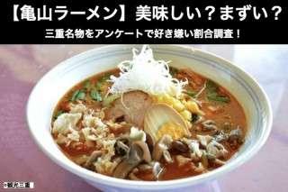 【亀山ラーメン】美味しい?まずい?どっち?三重名物をアンケートで好き嫌い割合調査!