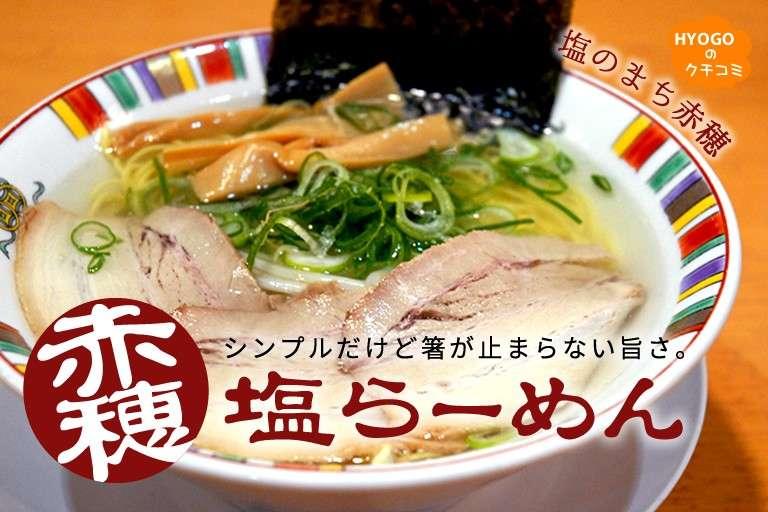 赤穂塩ラーメンは、麺も具材もシンプル