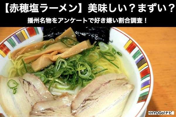 【赤穂塩ラーメン】美味しい?まずい?どっち?播州名物をアンケートで好き嫌い割合調査!