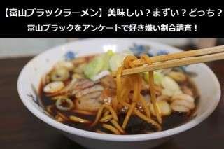 【富山ブラックラーメン】美味しい?まずい?どっち?富山ブラックをアンケートで好き嫌い割合調査!