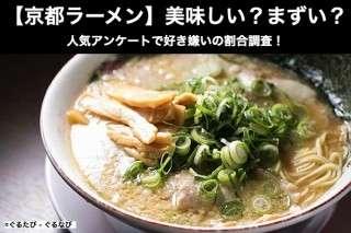 【京都ラーメン】美味しい?まずい?どっち?人気アンケートで好き嫌い割合調査!