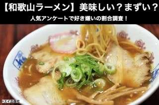 【和歌山ラーメン】美味しい?まずい?どっち?アンケートで好き嫌い割合調査!