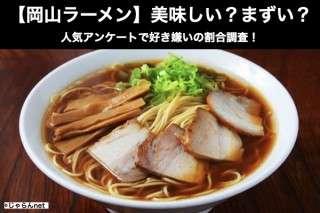 【岡山ラーメン】美味しい?まずい?どっち?アンケートで好き嫌い割合調査!