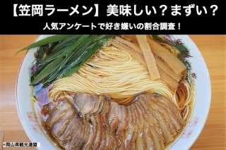 【笠岡ラーメン】美味しい?まずい?どっち?岡山名物をアンケートで好き嫌い割合調査!