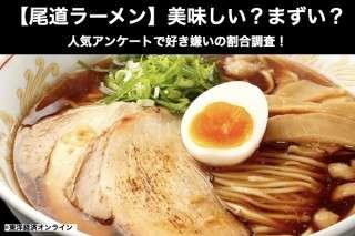 【尾道ラーメン】美味しい?まずい?どっち?広島名物をアンケートで好き嫌い割合調査!