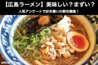 【広島ラーメン】美味しい?まずい?どっち?アンケートで好き嫌い割合調査!