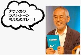 【風の谷のナウシカ】感動のラストシーンは鈴木敏夫が考えた3パターンから選ばれた?皆の好みの人気投票も実施中!