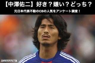 【中澤佑二】好き?嫌い?どっち?元日本代表不動のCBの人気をアンケート調査!