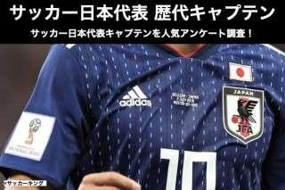 【サッカー日本代表 歴代キャプテンのランキング】サッカー日本代表キャプテンを人気アンケート調査!