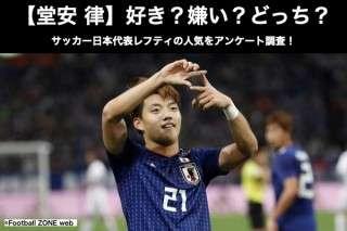 【堂安律】好き?嫌い?どっち?サッカー日本代表レフティの人気をアンケート調査!