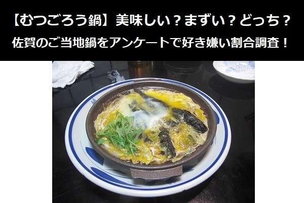 【むつごろう鍋】美味しい?まずい?どっち?佐賀のご当地鍋をアンケートで好き嫌い割合調査!