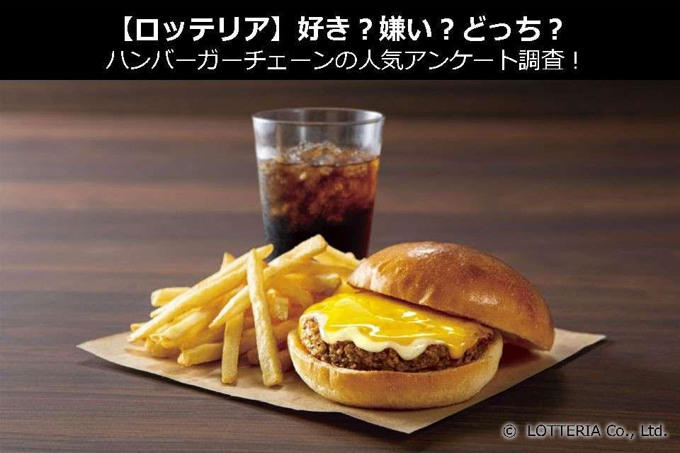 【ロッテリア】好き?嫌い?どっち?ハンバーガーチェーンの人気アンケート調査!