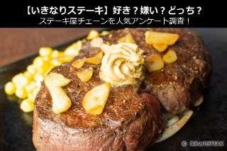 【いきなりステーキ】好き?嫌い?どっち?ステーキ屋チェーンを人気アンケート調査!