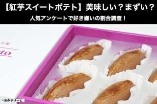 【紅芋スイートポテト】美味しい?まずい?どっち?人気アンケートで好き嫌いの割合調査!