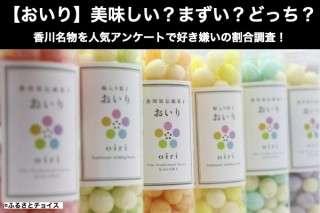 【おいり】美味しい?まずい?どっち?香川名物を人気アンケートで好き嫌いの割合調査!