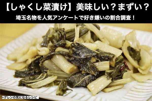 【しゃくし菜漬け】美味しい?まずい?どっち?埼玉名物を人気アンケートで好き嫌いの割合調査!