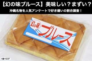 【幻の味ブルース】美味しい?まずい?どっち?沖縄名物を人気アンケートで好き嫌いの割合調査!