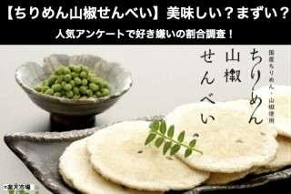 【ちりめん山椒せんべい】美味しい?まずい?どっち?人気アンケートで好き嫌いの割合調査!