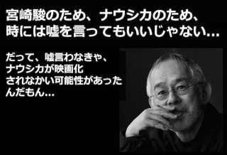 【風の谷のナウシカ】鈴木敏夫の『うそ』がなければ映画化されなかった?