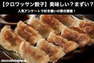 【クロワッサン餃子】美味しい?まずい?どっち?人気アンケートで好き嫌いの割合調査!