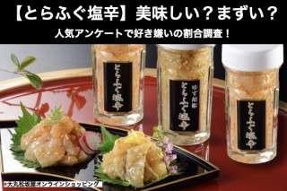 【とらふぐ塩辛】美味しい?まずい?どっち?人気アンケートで好き嫌いの割合調査!