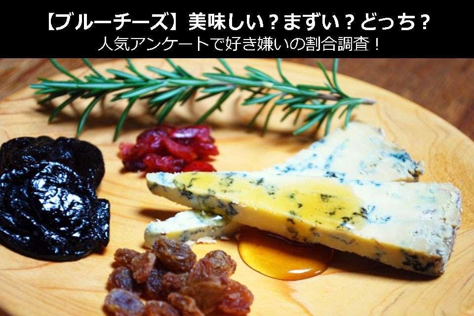 【ブルーチーズ】美味しい?まずい?どっち?人気アンケートで好き嫌いの割合調査!