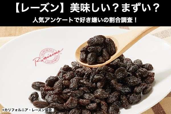 【レーズン(干ぶどう)】美味しい?まずい?どっち?人気アンケートで好き嫌いの割合調査!