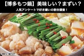 【博多もつ鍋】美味しい?まずい?どっち?人気アンケートで好き嫌いの割合調査!