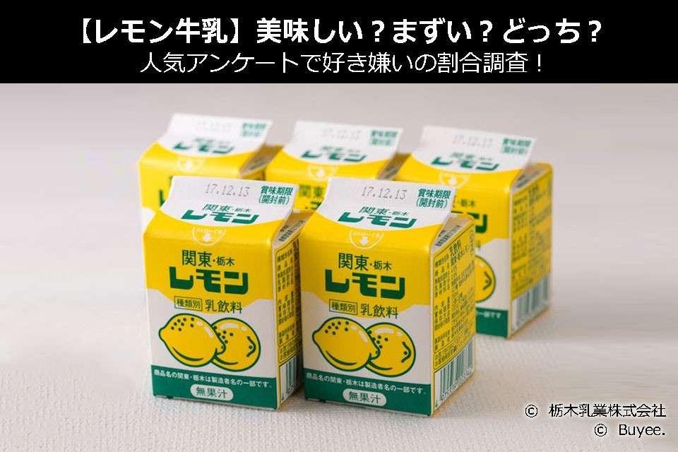 【レモン牛乳】美味しい?まずい?どっち?人気アンケートで好き嫌いの割合調査!