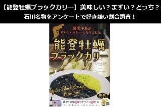 【能登牡蠣ブラックカリー】美味しい?まずい?どっち?