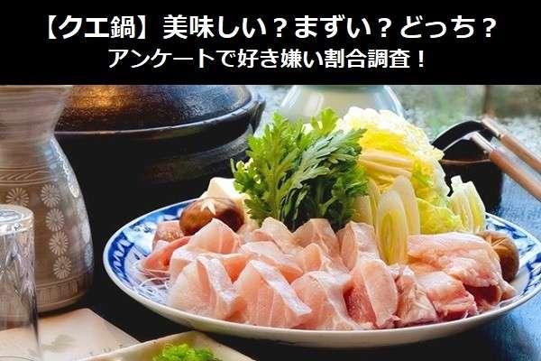 【クエ鍋】美味しい?まずい?どっち?アンケートで好き嫌い割合調査!