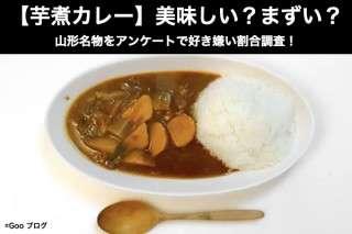 【芋煮カレー】美味しい?まずい?どっち?山形名物をアンケートで好き嫌い割合調査!