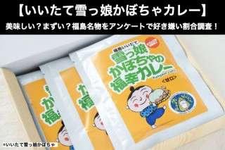 【いいたて雪っ娘かぼちゃカレー】美味しい?まずい?どっち?福島名物をアンケートで好き嫌い割合調査!