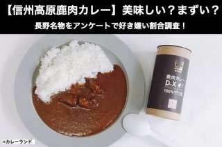 【信州高原鹿肉カレー】美味しい?まずい?どっち?長野名物をアンケートで好き嫌い割合調査!