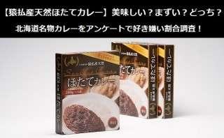 【猿払産天然ほたてカレー】美味しい?まずい?どっち?北海道名物カレーをアンケートで好き嫌い割合調査!