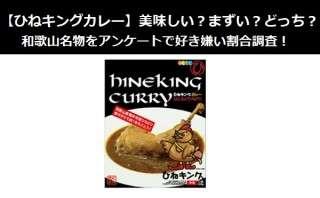 【ひねキングカレー】美味しい?まずい?どっち?和歌山名物をアンケートで好き嫌い割合調査!