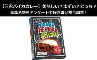 【三沢パイカカレー】美味しい?まずい?どっち?青森名物をアンケートで好き嫌い割合調査!