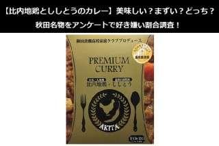 【比内地鶏とししとうのカレー】美味しい?まずい?どっち?秋田名物をアンケートで好き嫌い割合調査!