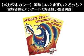 【メカジキカレー】美味しい?まずい?どっち?宮城名物をアンケートで好き嫌い割合調査!