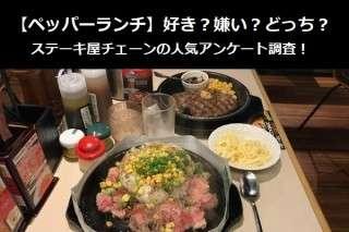 【ペッパーランチ】好き?嫌い?どっち?ステーキ屋チェーンの人気アンケート調査!