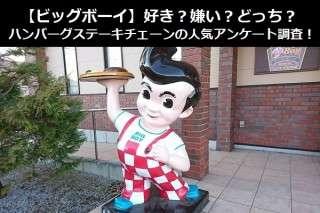 【ビッグボーイ】好き?嫌い?どっち?ハンバーグステーキチェーンの人気アンケート調査!
