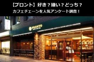 【プロント】好き?嫌い?どっち?カフェチェーンを人気アンケート調査!