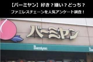 【バーミヤン】好き?嫌い?どっち?ファミレスチェーンを人気アンケート調査!