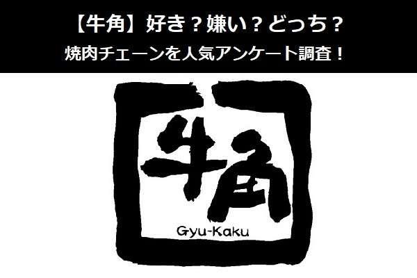 【牛角】好き?嫌い?どっち?焼肉チェーンを人気アンケート調査!
