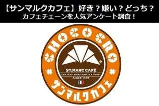 【サンマルクカフェ】好き?嫌い?どっち?カフェチェーンを人気アンケート調査!